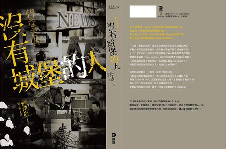 「砦なき者」台湾出版奥付編集版.png